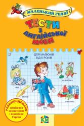 Тести з англійської мови для дітей від 5 років - фото обкладинки книги