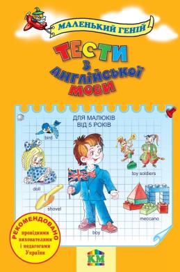 Тести з англійської мови для дітей від 5 років - фото книги