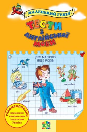 Книга Тести з англійської мови для дітей від 5 років