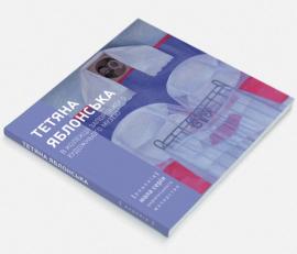 Тетяна Яблонська в колекції Запорізького художнього музею - фото книги