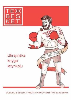 ТежBeSket. Збірка оповідань українською латинкою - фото книги