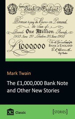 The 1,000,000 Bank Note and Other New Stories - фото книги