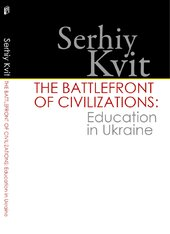 The Battlefront of Civilizations: Education in Ukraine - фото обкладинки книги
