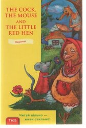 The Cock, the Mouse and the Little Red Hen - фото обкладинки книги
