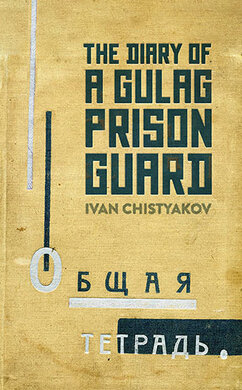 The Diary of a Gulag Prison Guard - фото книги