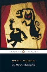 The Master And Margarita - фото обкладинки книги