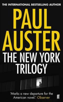 Книга The New York Trilogy