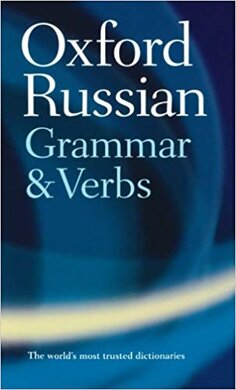 Книга The Oxford Russian Grammar and Verbs