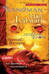 The Sandman. Пісочний Чоловік. Том 1. Прелюдії й ноктюрни - фото обкладинки книги