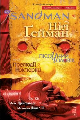 The Sandman. Пісочний Чоловік. Том 1. Прелюдії й ноктюрни - фото книги