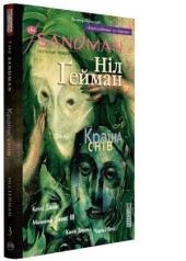 The Sandman. Пісочний чоловік. Том 3. Країна снів - фото обкладинки книги