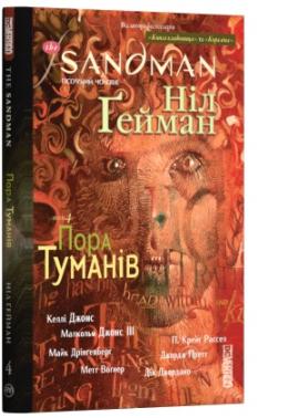 The Sandman. Пісочний чоловік. Том 4. Пора туманів - фото книги