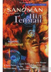 The Sandman. Пісочний чоловік. Том 6. Притчі й відображення - фото обкладинки книги