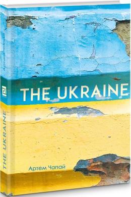 The Ukraine - фото книги