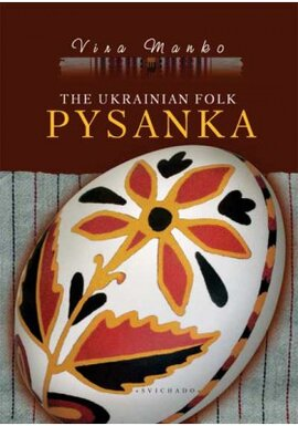 The Ukrainian Folk Pysanka - фото книги