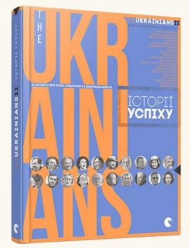 theUkrainians II: історії успіху - фото книги