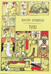 Тіло - фото обкладинки книги