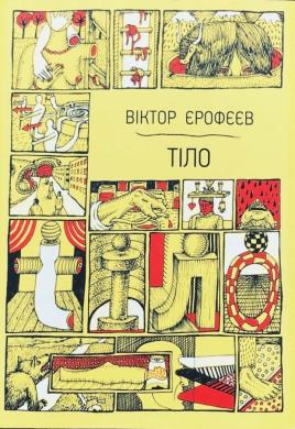 Тіло - фото книги