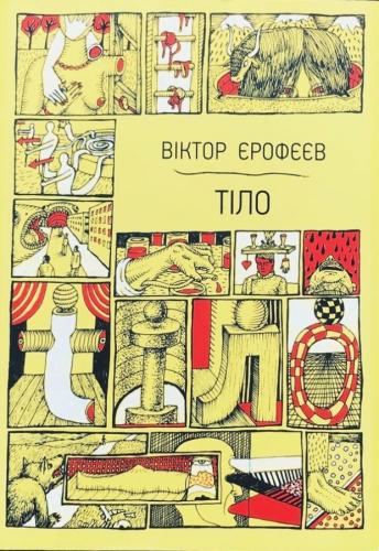 Книга Тіло