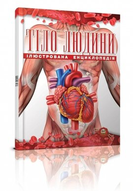 Тіло людини - фото книги