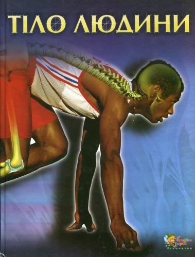 Книга Тіло людини