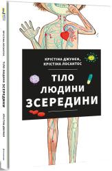 Тіло людини зсередини - фото обкладинки книги