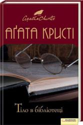 Тіло в бібліотеці - фото обкладинки книги