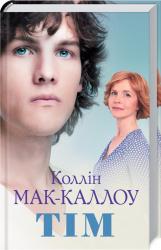 Тім - фото обкладинки книги