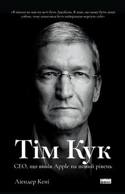 Тім Кук. СЕО, що вивів Apple на новий рівень - фото книги