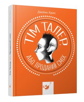 Тім Талер, або проданий сміх - фото книги