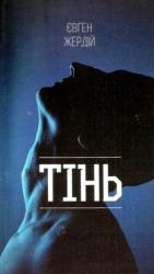 Тінь - фото обкладинки книги