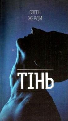 Тінь - фото книги