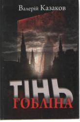 Тінь гобліна - фото обкладинки книги