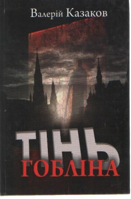 Книга Тінь гобліна
