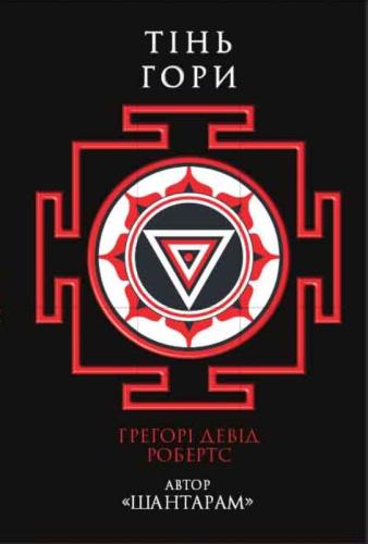 Книга Тінь гори