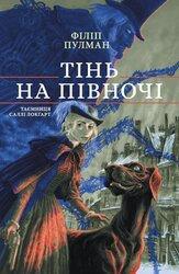 """Тінь на півночі (Книга 2 з серії """"Таємниця Саллі Локгарт"""") - фото обкладинки книги"""