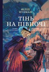"""Тінь на півночі (Книга 2 з серії """"Таємниця Саллі Локгарт"""", ілюстроване видання) - фото обкладинки книги"""