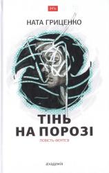 Тінь на порозі - фото обкладинки книги