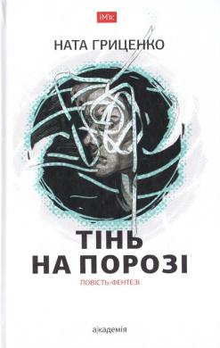 Тінь на порозі - фото книги