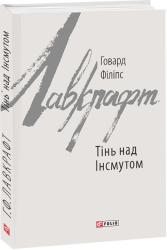 Тінь над Інсмутом - фото обкладинки книги