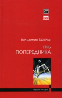 Тінь попередника - фото книги