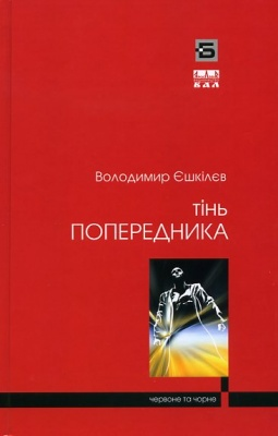 Книга Тінь попередника