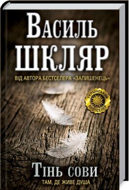 Тінь сови - фото книги