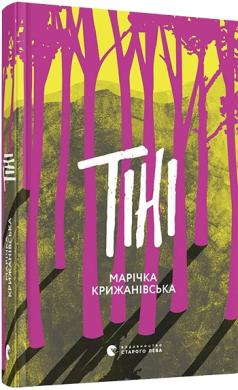 Тіні - фото книги