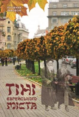 Тіні єврейського міста. Путівник Львовом - фото книги