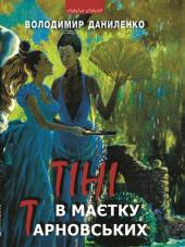 Тіні в маєтку Тарновських - фото обкладинки книги