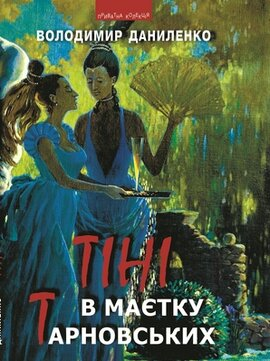 Тіні в маєтку Тарновських - фото книги