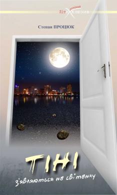 Книга Тіні з'являються на світанку