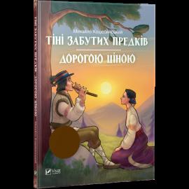 Тіні забутих предків Дорогою ціною - фото книги