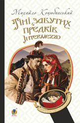 Тіні забутих предків. Intermezzo : повість, новела (м'яка обкладинка) - фото обкладинки книги